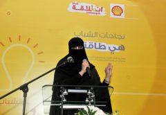 Ghazael Aldossary, saudi female