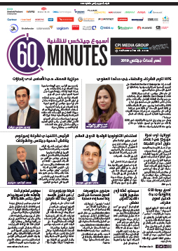 60mins Post Gitex Edition 1 – Arabic (2019)