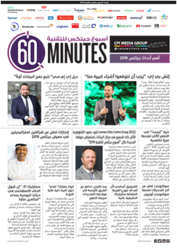 60mins Post Gitex Edition 2 – Arabic (2019)