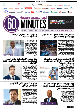 60mins Day 1 – Arabic (2019)