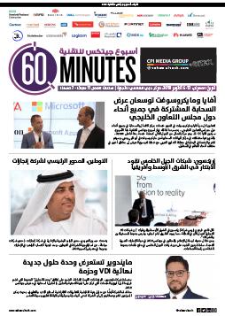 60mins Day 2 – Arabic (2019)