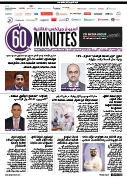 60mins Day 3 – Arabic (2019)