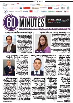 60mins Day 4 – Arabic (2019)