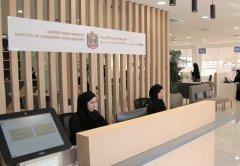 UAE ministry blockchain
